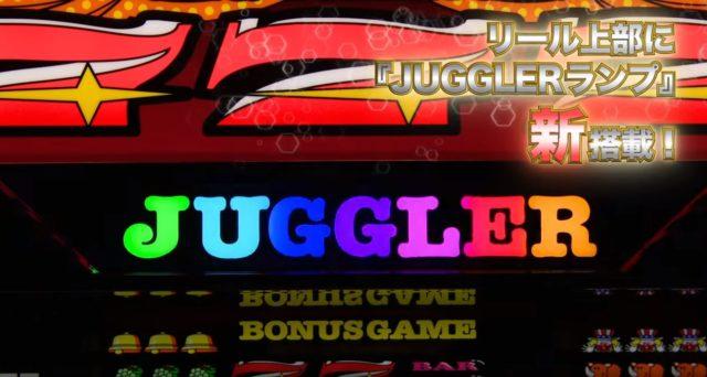 6号機アイムジャグラーEX-JUGGLERランプ